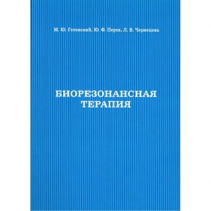 IMEDIS Buch - Биорезонансная терапия